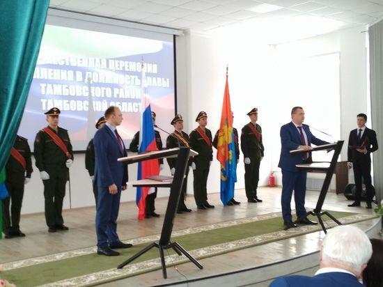 Алексей Бородин официально вступил в должность главы Тамбовского района