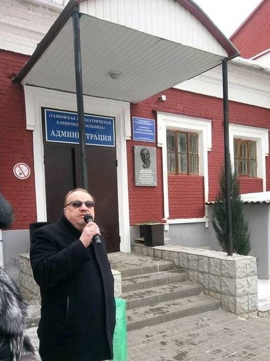 В Тамбове открыли памятную доску заслуженному врачу РФ Владлену Аксютину